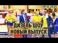 Дизель Шоу – 81 НОВЫЙ ВЫПУСК – 09.10.2020 | ЮМОР ICTV