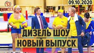 Дизель Шоу – полный 81 выпуск – 09.10.2020 | ЮМОР ICTV