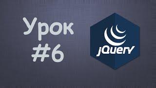 Изучаем jQuery | Урок №6 - Выбор элементов по классу