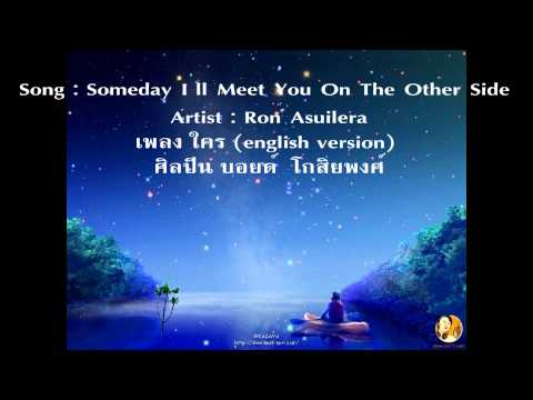Someday I 'll Meet You On The Other Side - Ron Asuilera (เพลง ใคร English version)