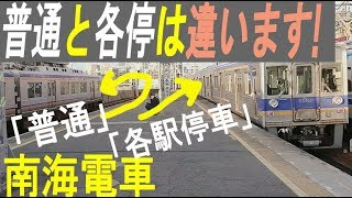 「普通」と「各駅停車」を使い分ける鉄道会社、南海。 前面展望や「普通VS各停」並走バトルも!?  Nankai Namba station. Osaka/Japan.