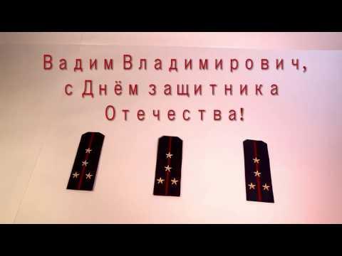 Вадима Потомского поздравляют с 23 февраля.