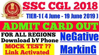 SSC CGL 2018 Tier-1 Admit Card & Mock Test and Selection Process.