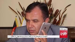 LEMAR NEWS 08 July 2018 /۱۳۹۷ د لمر خبرونه د چنګاښ ۱۷ نیته