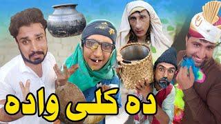 Da Kali Wadu Funny Video By Gull Khan Vines 2021