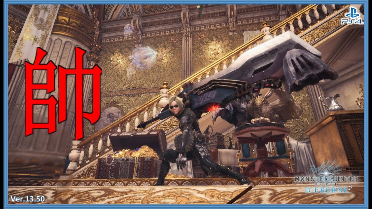 [MHWI]【極。挑戰者】大劍裝|【Secret。Challenger】 Great Sword Build - YouTube