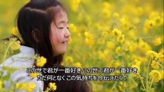 「この世で君が一番好き」は1998(平成10)年5月9日リリースされた松山...