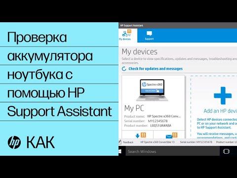 Проверка аккумулятора ноутбука с помощью HP Support Assistant