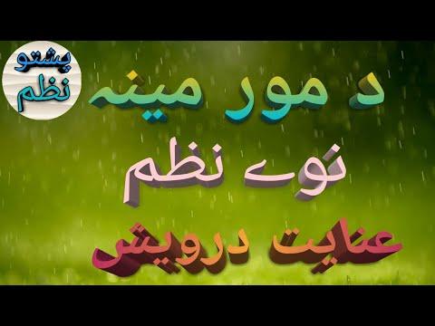Download Inayat Darwesh New Nazam  Da Mor Mena Pashto New Nazam   Pashto Naat   Inayat Darwesh New Nazam 2021
