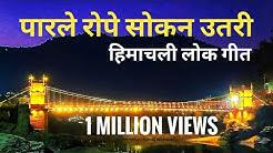 Parle Rope Shaukan Utri (पारले रोपे सौकण उतरी) Himachali Folk Song (Mandyali)