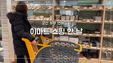 vlog: 신세계 상품권 쓰는 날: 이마트에서 장보는 날