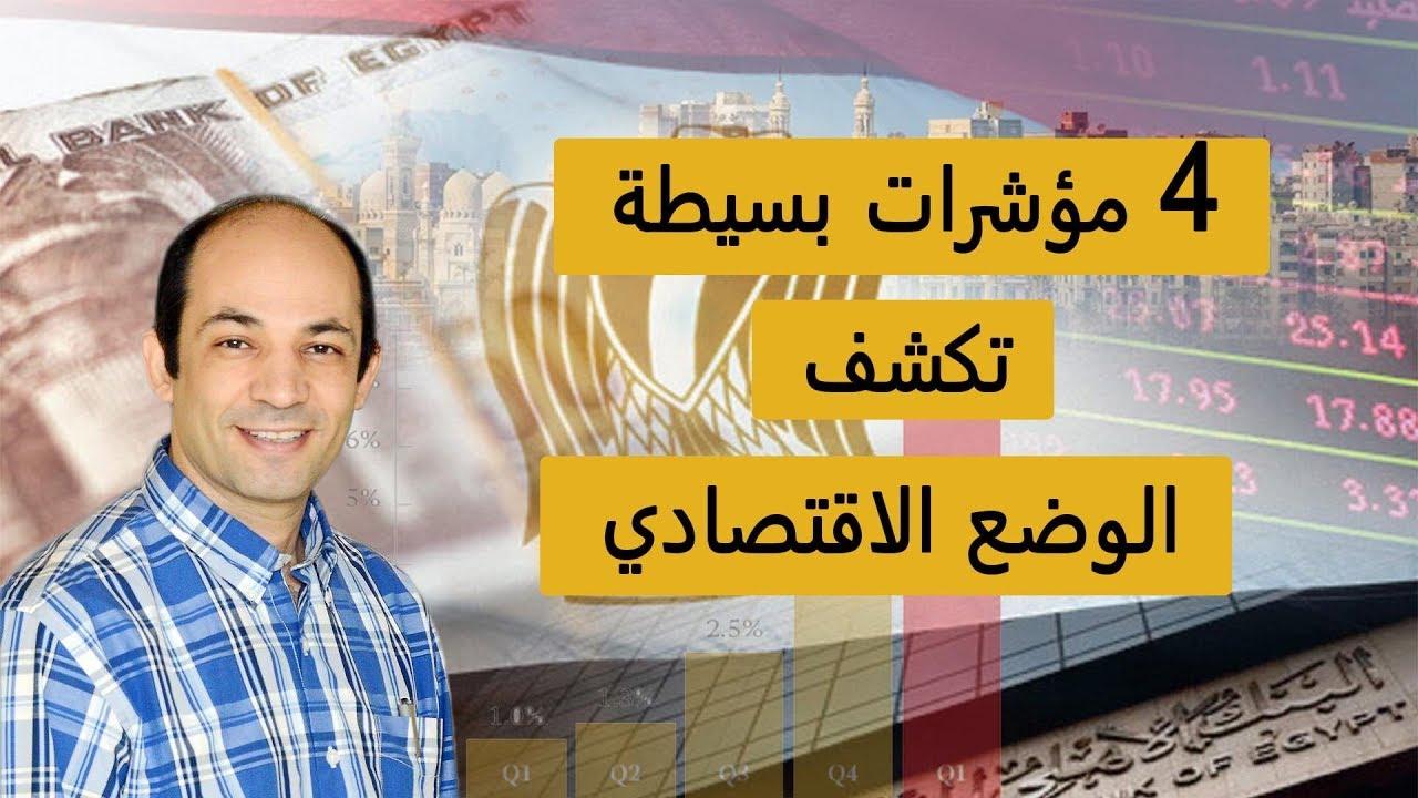 هل نجح برنامج الإصلاح  الاقتصادي في مصر؟