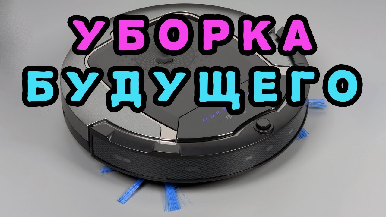 купить робот пылесос irobot - YouTube