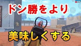 【PUBG MOBILE】ドン勝の調理法 This is the せかめんJUMP 22killドン勝【Solo Squad】