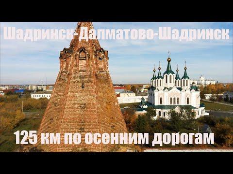 125 км по осенним дорогам. Шадринск-Далматово-Шадринск