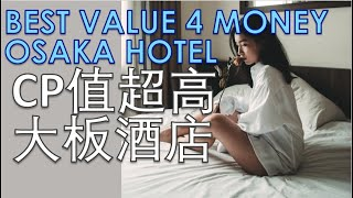 Condo-Style Osaka Hotel for only $70 住公寓式大阪酒店Hotel ...