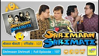 Shrimaan Shrimati - Episode 107 - Full Episode