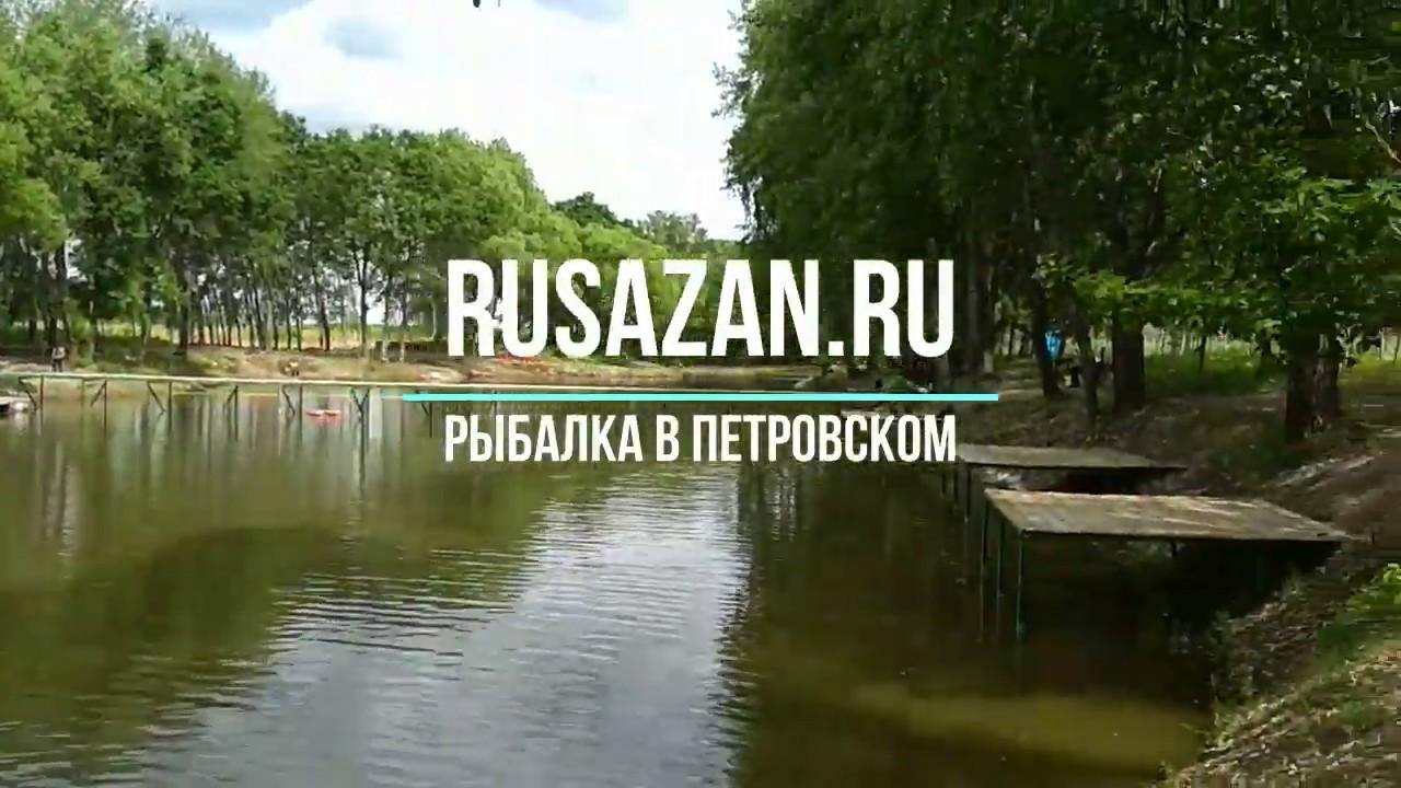 Платная рыбалка в Петровском Домодедовского района Московской области.