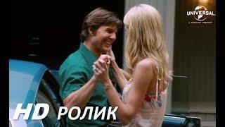 СДЕЛАНО В АМЕРИКЕ. HD ролик. В кино с 12 октября.