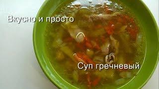 Вкусно и просто: Гречневый суп с курицей. Пошаговый Рецепт приготовления с видео.(Рецепт приготовления гречневого супа и курицей. Для приготовления нужно: Курица -- 500 грамм, Картофель --..., 2014-05-10T18:01:15.000Z)