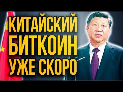 Биткоин держит цену. Китай запускает криптовалюту. Ripple ответит за XRP. Samsung добавил BTC