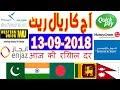 Today Saudi Riyal Currency Exchange Rates - 13-09-2018 | India | Pakistan | Bangladesh | Nepal