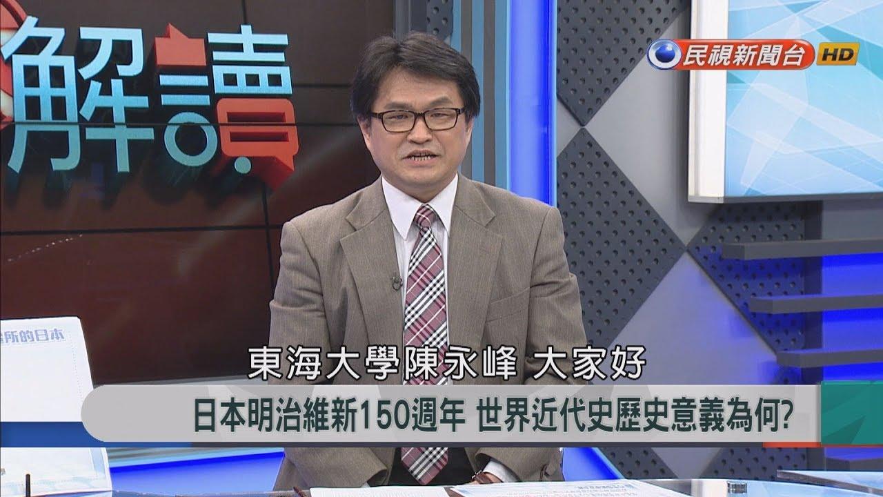2018.2.26【新聞大解讀】日本明治維新150週年 世界近代史歷史意義為何?