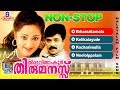 Download Thiruvithamkoor Thirumanassu | Malayalam Movie Songs | Non Stop Songs 2017 MP3 song and Music Video