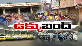 Bandh Against Vizag Steel Plant Privatization Continues Across State