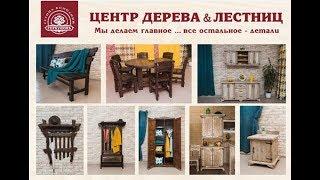 Мебель под старину (видео-обзор)