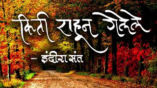Kiti Rahun Gelele by Indira Sant - Marathi Kavita with Lyrics