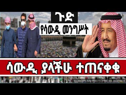 ሳውዲ ያላችሁ ተጠንቀቁ ከባድ ማስጠንቀቂያ |  Ethiopian News | Brex habeshawi | MnAddis News
