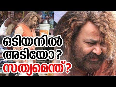 ഒടിയനില് അടിയോ? സത്യമെന്ത്? | Mohanlal film Odiyan