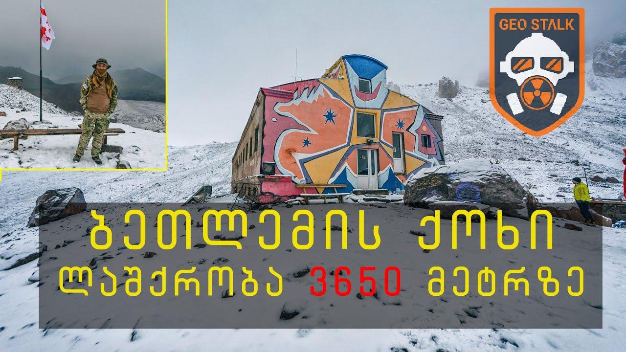 ბეთლემის ქოხი | ლაშქრობა 3650 მეტრზე | ყაზბეგის მეტეო
