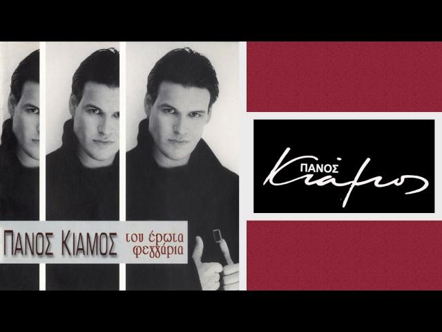 ????? ?????? - ????? ????????? | Panos Kiamos - Mavri petaloyda - Official Audio Release