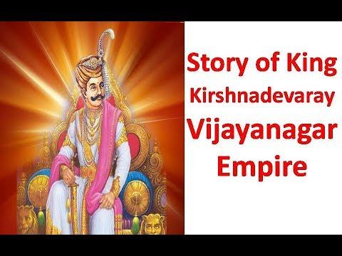 History of Sri Krishnadevaraya - Vijayanagar Empire II HISTORY INDUS II