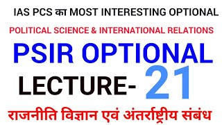 LEC 21 UPPSC UPSC IAS PCS WBCS BPSC political science and international relations mains psir