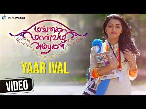 Mangai Maanvizhi Ambhugal Movie Songs   Yaar Ival Video Song   Prithvi Vijay   Mahi   VNO