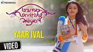 Mangai Maanvizhi Ambhugal Movie Songs | Yaar Ival Video Song | Prithvi Vijay | Mahi | VNO