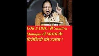 LOK SABHA में Sumitra Mahajan ने MODI के विरोधियों को डराया ! Latest news