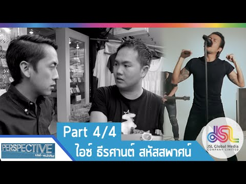 Perspective : ไอซ์ | JM Cuisine [19 ก.ค. 58] (4/4)  Full HD