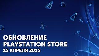 Обзор обновления PlayStation Store – 15 апреля 2015