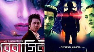 ৫ বছর পর অবশেষে মুক্তি পাচ্ছে ইমন-উর্বষীর 'পরবাসিনী'!   Porobashini Bangla Movie News!