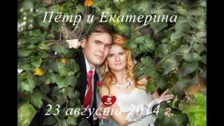 Свадьба Петра и Екатерины
