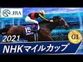 2021年 NHKマイルカップ(GⅠ) | 第26回 | JRA公式