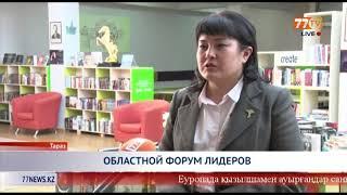 ОБЛАСТНОЙ ФОРУМ ЛИДЕРОВ