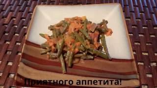 Фасоль стручковая в томате с овощами.Быстро и вкусно!