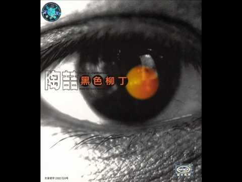 David Tao Black Tangerine 06 Hu Die
