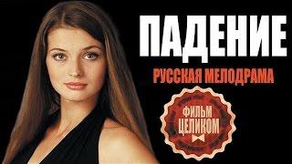 мелодрамы ۩ Не люблю (2016). Русская мелодрама , мелодрамы 2016 новинки