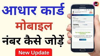 LinkRegister Mobile Number with Aadhar Card Online  Link Your Aadhaar Card With Mobile Number